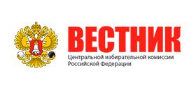 Вестник ЦИК РФ